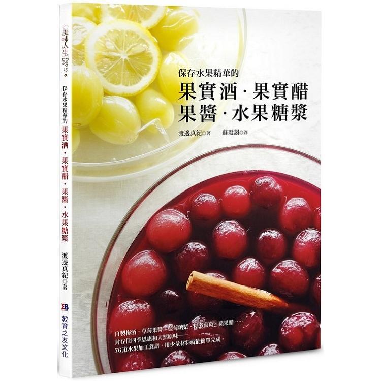 保存水果精華的果實酒.果實醋.果醬.水果糖漿
