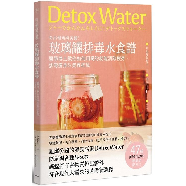喝出健康與美麗!玻璃罐排毒水食譜:醫學博士教你如何用喝的就能消除疲勞、排毒瘦身&美容抗氧