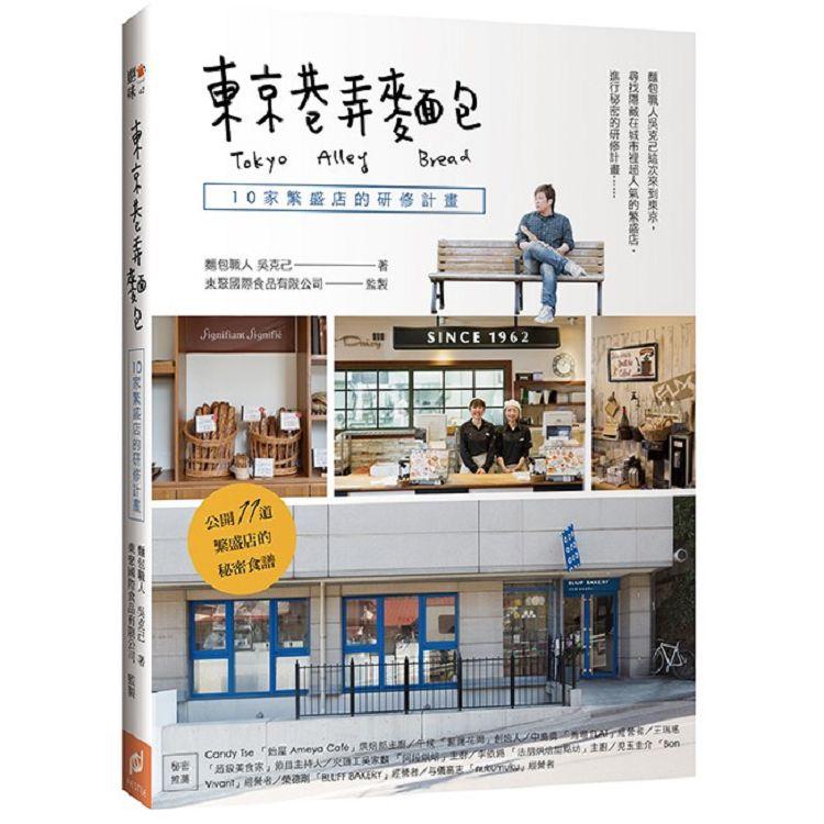 東京巷弄麵包:10家繁盛店的研修計畫