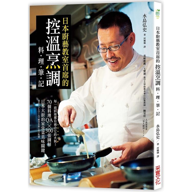 日本廚藝教室首席的「控溫烹調料理筆記」:每一道料理都有適合它的火候!70個料理QA × 300張圖解,日本大廚的家常菜美味關鍵