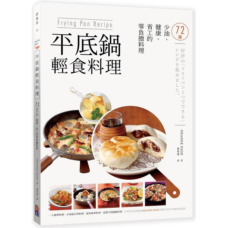 Frying Pan Recipe:平底鍋輕食料理-72道少油、健康、省工的零負擔料理。