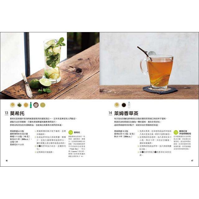 第一本從基底開始做!手調飲品BOOK:自製果醬X濃縮汁X糖漿X飲品粉X水果乾基底,調出100款手作飲