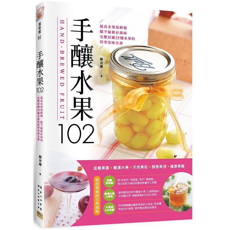 手釀水果102