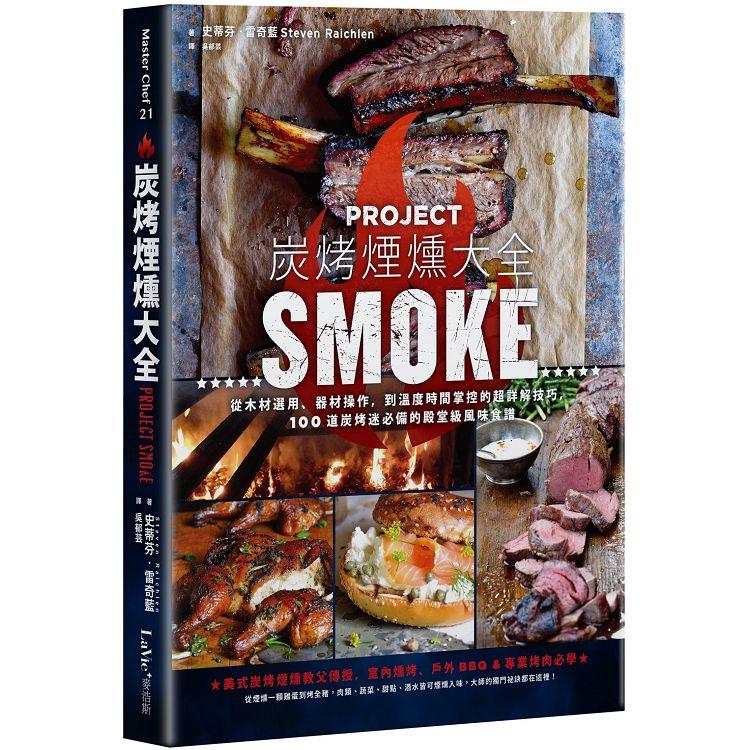 炭烤煙燻大全:從木材選用、器材操作,到溫度時間掌控的超詳解技巧,100道炭烤迷必備的殿堂級食譜