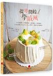 從零開始學戚風:中空戚風X平模戚風X蛋糕捲X分層蛋糕40款蛋糕Step by Step 教學,做出完美戚風!