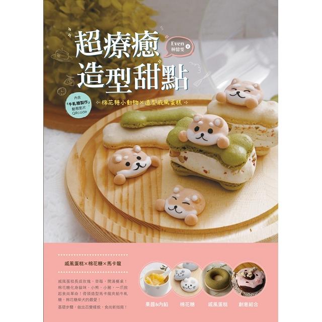 超療癒造型甜點:棉花糖小動物X造型戚風蛋糕