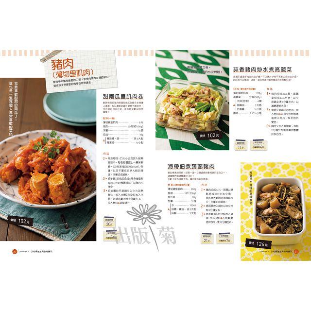 日本常備菜教主-無敵美味的簡單節約常備菜140道:累計銷售突破14萬本!省水省電省瓦斯,營養更均衡