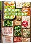 日本常備菜教主-無敵美味的省時冷凍常備菜169道:單月點閱破240萬!不慌不忙快速上菜的食譜全收錄!