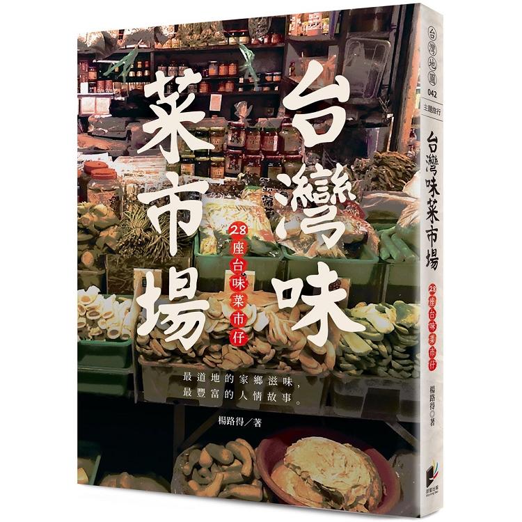 台灣味菜市場:28座台味菜市仔