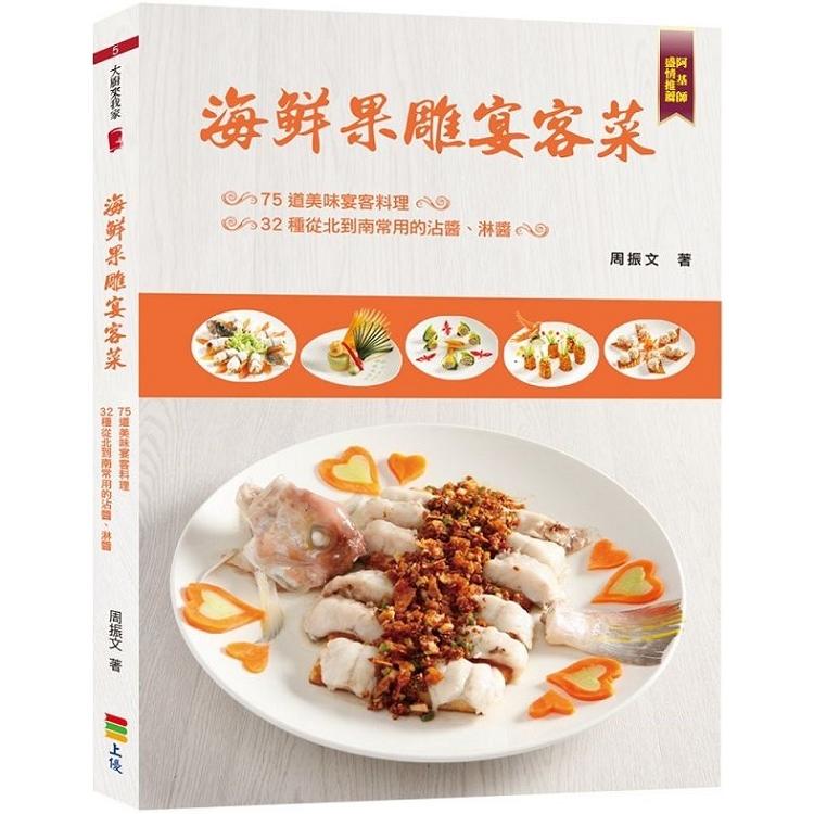 海鮮果雕宴客菜