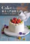 新手入門蛋糕全書
