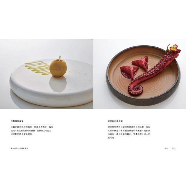 人生不怕!台灣第一位法式料理女主廚的勇氣哲學