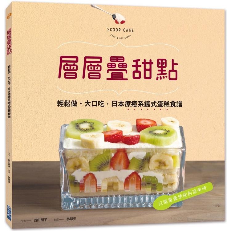 層層疊甜點:輕鬆做.大口吃,日本療癒系鏟式蛋糕食譜