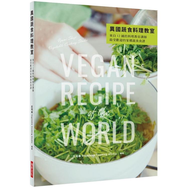 異國蔬食料理教室