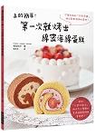 真的簡單!第一次就烤出綿密海綿蛋糕:新的「分蛋打發法」,做出令人驚艷的美味海綿蛋糕與蛋糕卷!