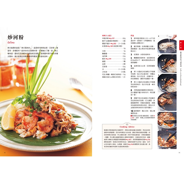 泰廚料理長的泰料理