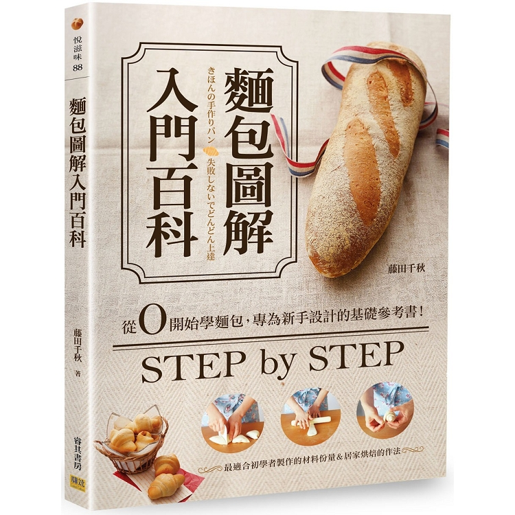 麵包圖解入門百科