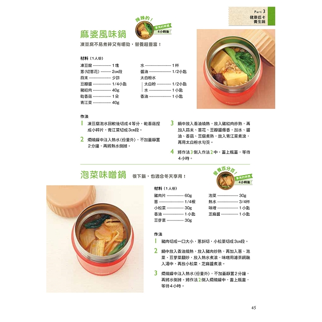 燜燒罐獨享鍋