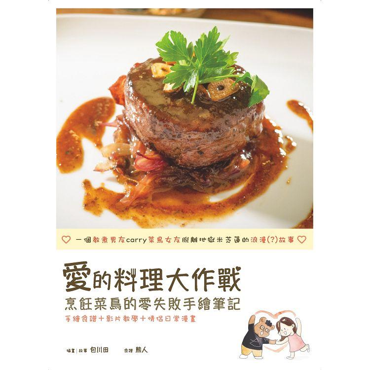 愛的料理大作戰 ——烹飪菜鳥的零失敗手繪筆記