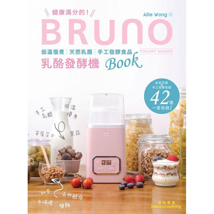 健康滿分的 BRUNO 乳酪發酵機 Book