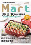每天愉快使用的 Mart X BRUNO 多功能電熱鍋 Book