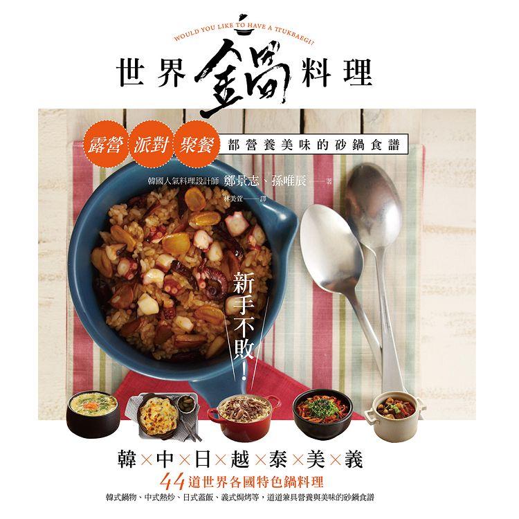新手不敗!世界鍋料理:露營、派對、聚餐都營養美味的砂鍋食譜