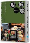 府城一味:時間煮字,情感入味,一起來臺南吃飯