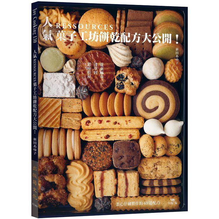 從東麻布、淺草到銀座松屋:人氣RESSOURCES菓子工坊餅乾配方大公開!