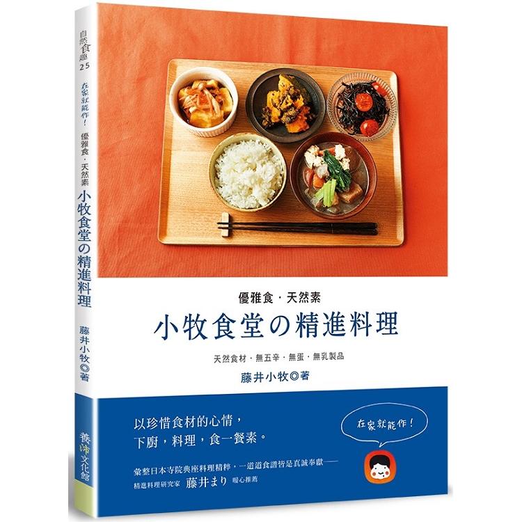 優雅食.天然素:小牧食堂的精進料理--天然食材.無五辛.無蛋.無乳製品