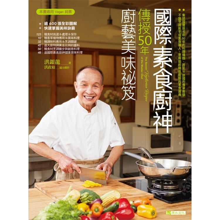 國際素食廚神傳授50年廚藝美味秘笈