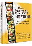 ACTION!電影美食端上桌:28部電影68道食譜,萌在心廚房字癒食療筆記