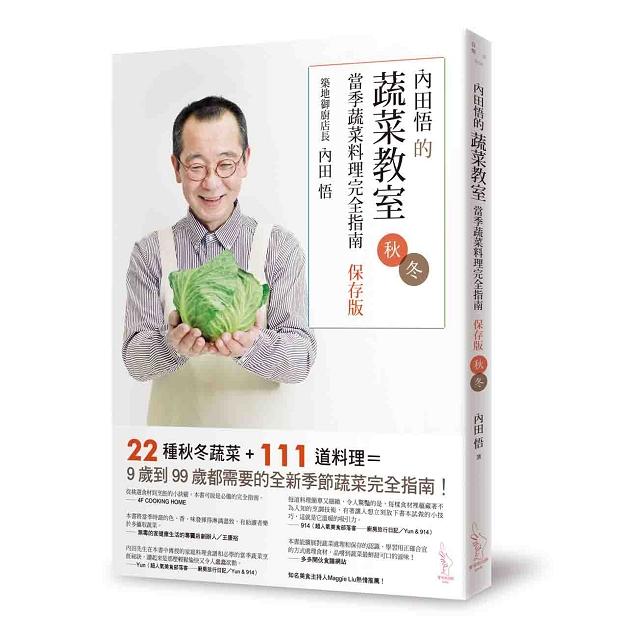 內田悟的蔬菜教室 當季蔬菜料理完全指南 保存版 春夏秋冬【限量盒裝套書】