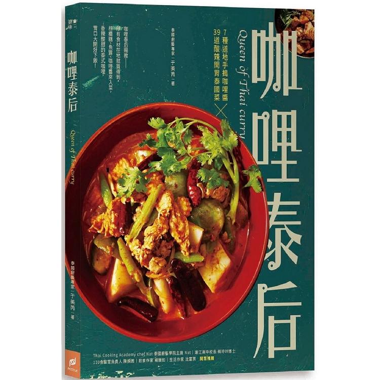 咖哩泰后:7種道地手搗咖哩醬 x 39道酸辣開胃泰國菜