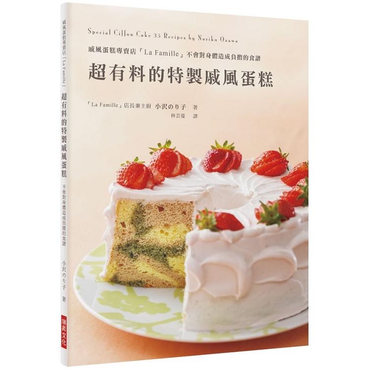 超有料的特製戚風蛋糕:戚風蛋糕專賣店「La Famille」不會對身體造成負擔的食譜