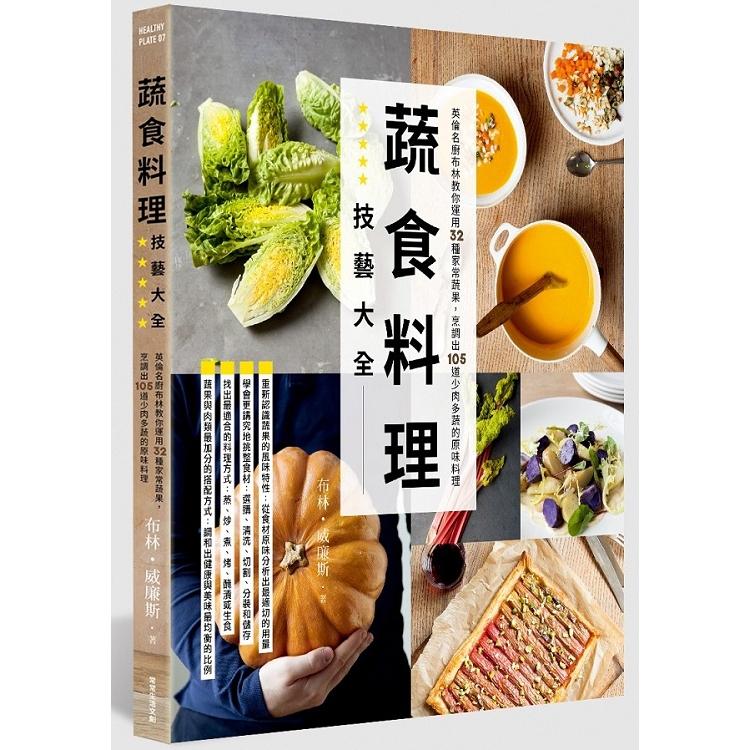 蔬食料理技藝大全:英倫名廚布林教你運用32種家常蔬果,烹調出105道少肉多蔬的原味料理