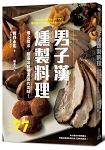 男子漢燻製料理:煙之魔法,創造出自信滿滿的美味!