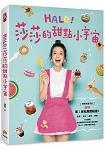 HALO!莎莎的甜點小宇宙:絕對味蕾天后莎莎的第1本私房甜點書!42道甜點,每一口,都是幸福的味道~