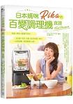 日本媽咪Rika的百變調理機食譜
