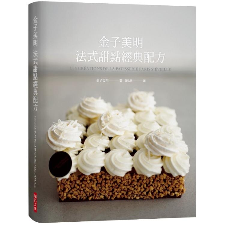 金子美明法式甜點經典配方:將夢想化為現實的甜點名店「Paris S'eveille」,品味大師級的嘔心瀝血之作