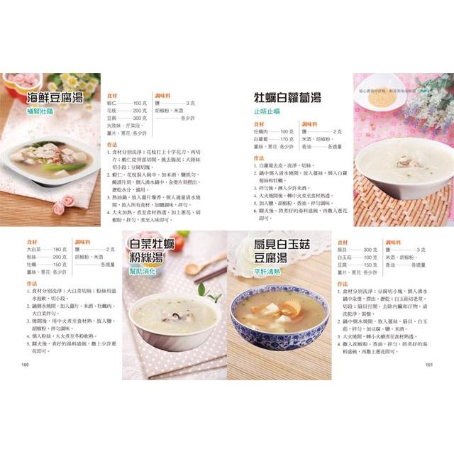 日日喝好湯:清爽開胃、溫補養顏的最佳食療帖