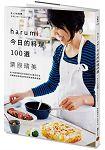 harumi今日的料理100選:NHK最受歡迎烹飪節目60週年紀念,百萬粉絲最渴望學會的栗原晴美食譜
