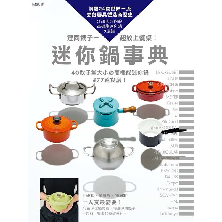 迷你鍋事典:40款手掌大小的高機能迷你鍋&77道食譜!