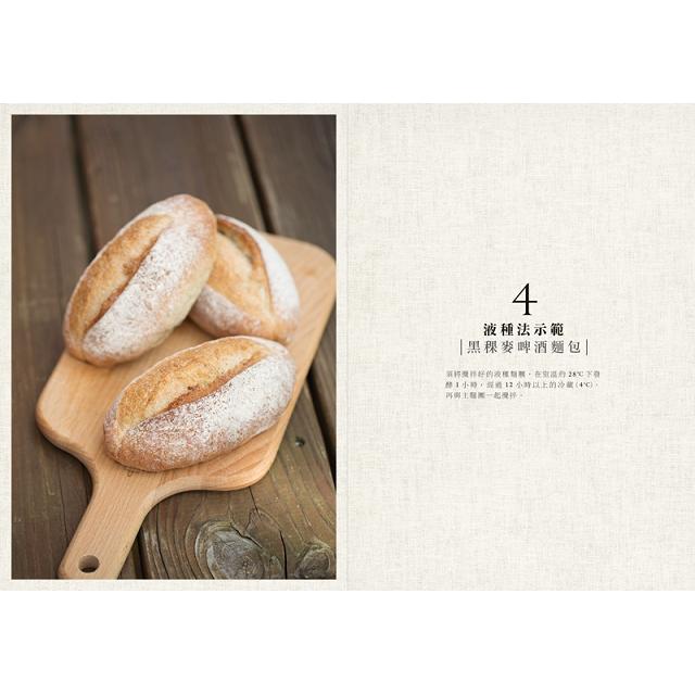 麵包職人的烘焙廚房:50款經典歐法麵包零失敗(修訂版)