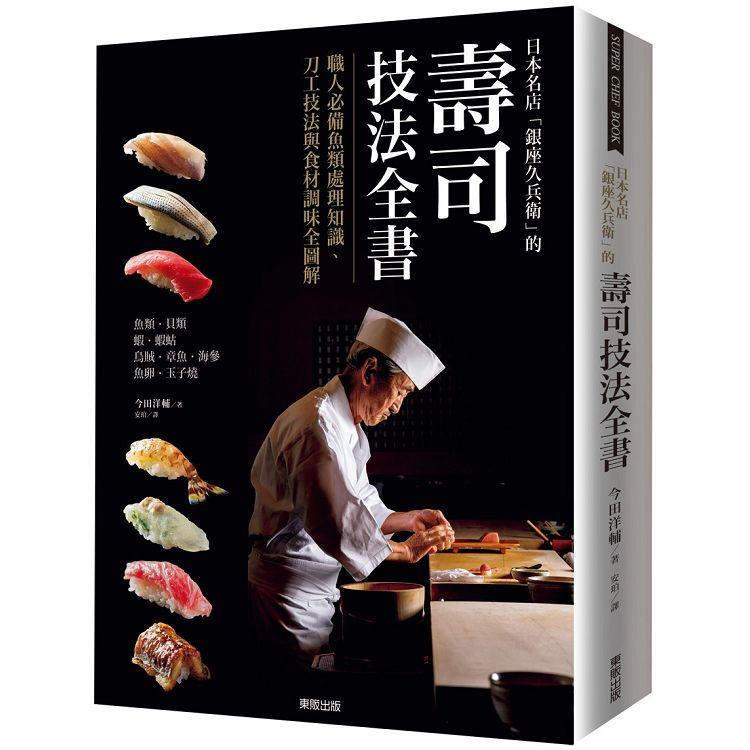 日本名店「銀座久兵衛」的壽司技法全書
