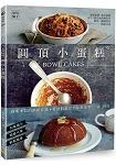 BOWL CAKES圓頂小蛋糕:前所未見的創新作法,從材料混合到甜點成型「一盆」到底