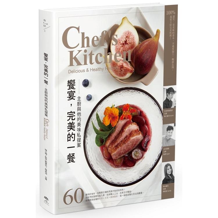 饗宴:完美的一餐-主廚與他的美味私提案
