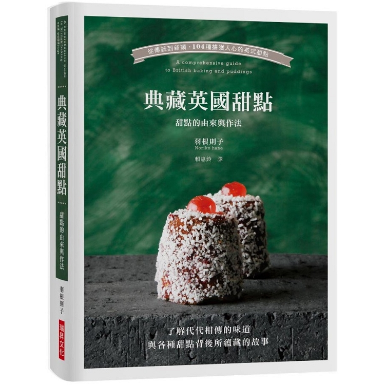 典藏英國甜點:從傳統到新穎,104種擄獲人心的英式甜點/了解代代相傳的味道與各種甜點背後所蘊藏的故事