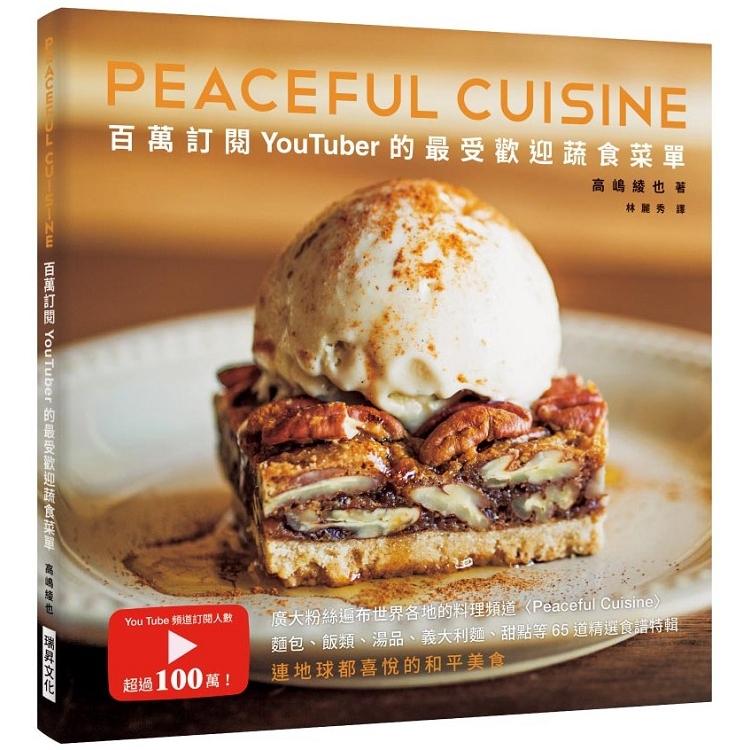 百萬訂閱YouTuber的最受歡迎蔬食菜單:廣大粉絲遍布世界各地的料理頻道PeacefulCuisine65道精選食譜特輯