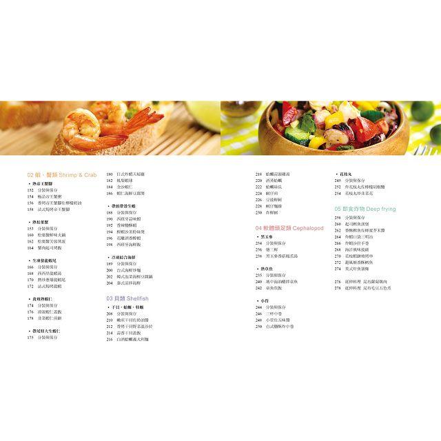 Costco海鮮料理好食提案:百萬網友都說讚!一次學會各式海鮮挑選、分裝、保存、調理包、精選食譜110+【附一次購物邀請證】