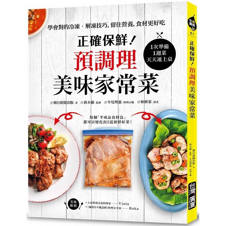 正確保鮮!預調理美味家常菜:1次準備1週菜,天天速上桌!學會對的冷凍解凍技巧,留住營養,食材更好吃
